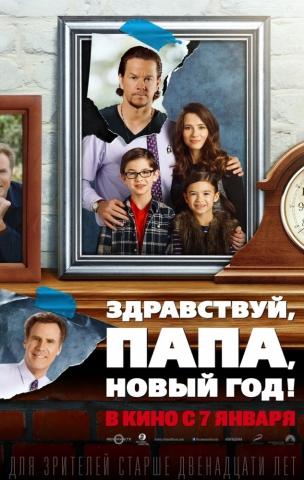 Здравствуй, папа, Новый год расписание кино афиша курган