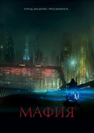 Мафия: Игра на выживание 3D расписание кино афиша курган