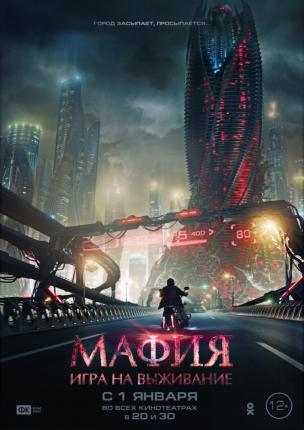 Мафия: Игра на выживание расписание кино афиша курган