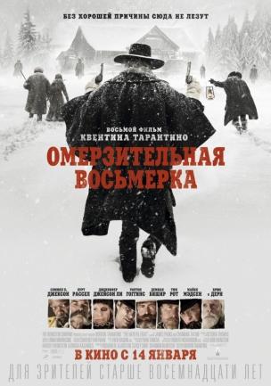 Омерзительная восьмерка расписание кино афиша курган