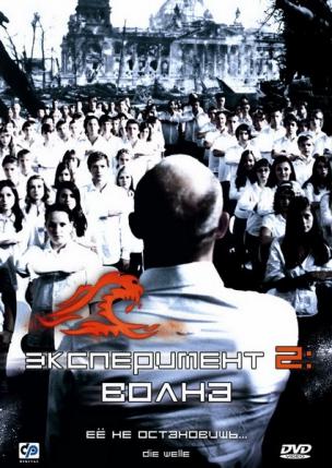 Эксперимент 2: Волна расписание кино афиша курган
