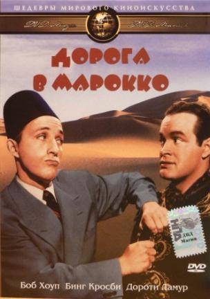Дорога в Марокко расписание кино афиша курган