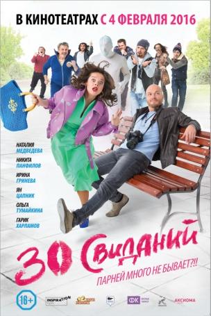 30 свиданий расписание кино афиша курган