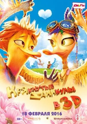Крякнутые каникулы 3D расписание кино афиша курган
