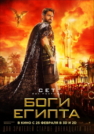 Боги Египта 3D расписание кино афиша курган