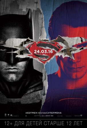 Бэтмен против Супермена: На заре справедливости 3D расписание кино афиша курган
