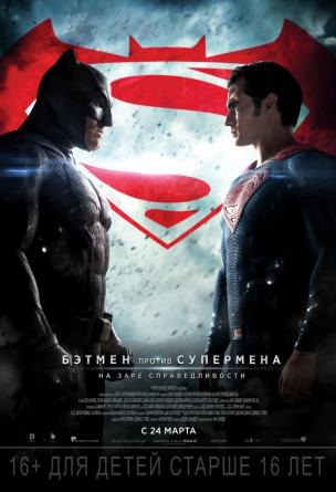 Бэтмен против Супермена: На заре справедливости расписание кино афиша курган