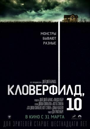 Кловерфилд, 10 расписание кино афиша курган