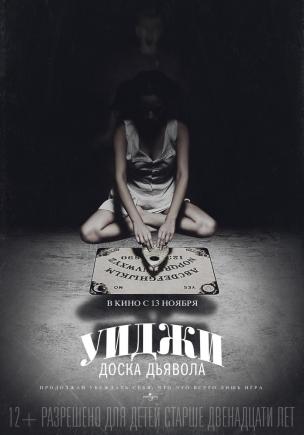 Уиджи: Доска Дьявола расписание кино афиша курган