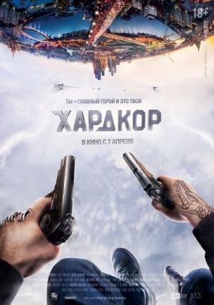 Хардкор расписание кино афиша курган