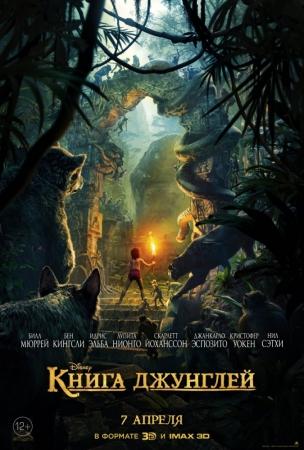 Книга джунглей 3D расписание кино афиша курган