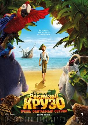 Робинзон Крузо: Очень обитаемый остров расписание кино афиша курган