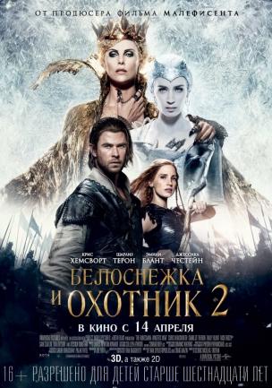 Белоснежка и Охотник 2 расписание кино афиша курган