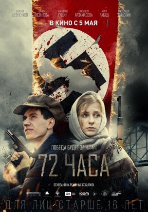72 часа расписание кино афиша курган