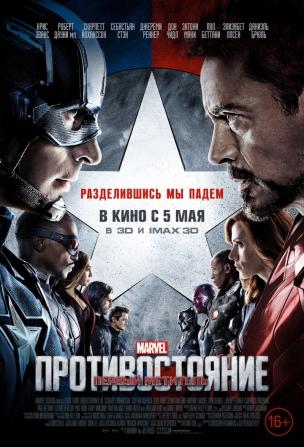 Первый мститель: Противостояние расписание кино афиша курган