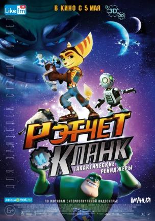 Рэтчет и Кланк: Галактические рейнджеры расписание кино афиша курган