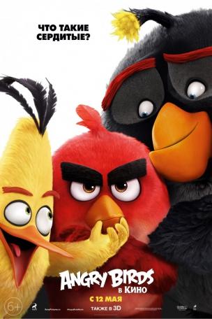 Angry Birds в кино расписание кино афиша курган