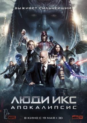 Люди Икс: Апокалипсис расписание кино афиша курган