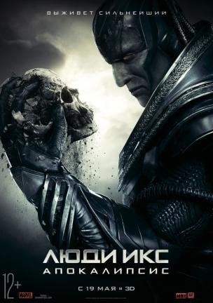 Люди Икс: Апокалипсис 3D расписание кино афиша курган