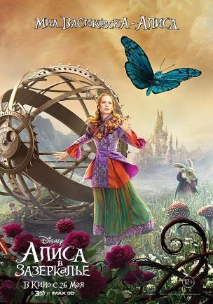 Алиса в Зазеркалье 3D расписание кино афиша курган