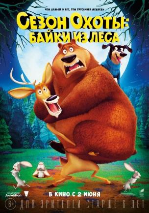 Сезон охоты: Байки из леса расписание кино афиша курган