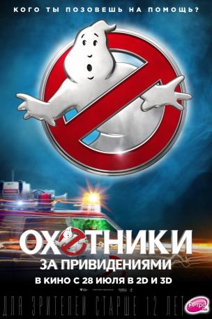 Охотники за привидениями 3D расписание кино афиша курган