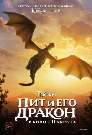 Пит и его дракон расписание кино афиша курган