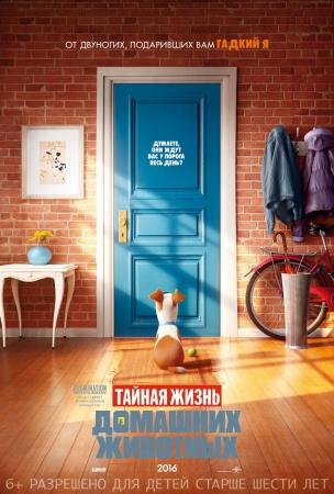 Тайная жизнь домашних животных 3D расписание кино афиша курган
