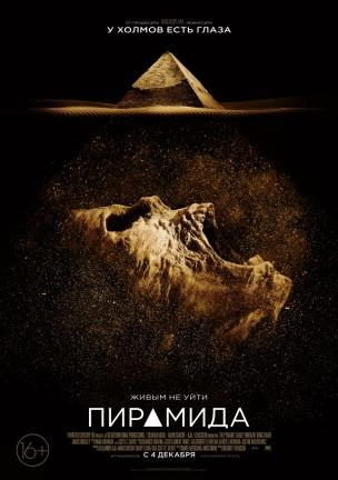 Пирамида расписание кино афиша курган