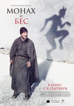 Монах и бес расписание кино афиша курган