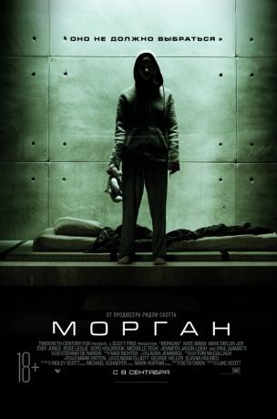 Морган расписание кино афиша курган