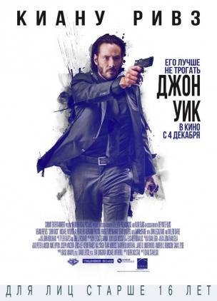 Джон Уик расписание кино афиша курган