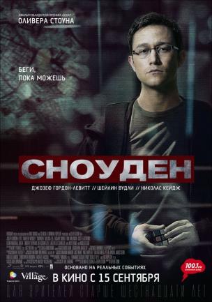 Сноуден расписание кино афиша курган