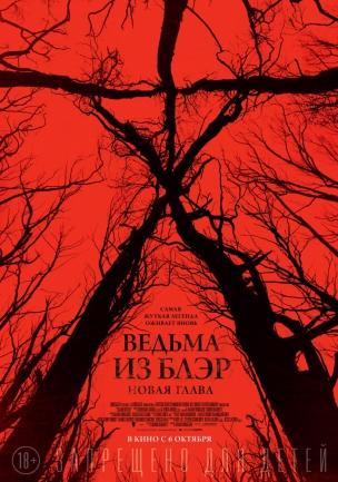 Ведьма из Блэр: Новая глава расписание кино афиша курган