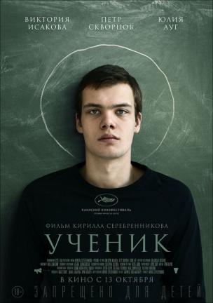 Ученик расписание кино афиша курган