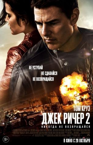 Джек Ричер 2: Никогда не возвращайся расписание кино афиша курган