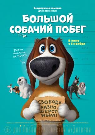 Большой собачий побег расписание кино афиша курган
