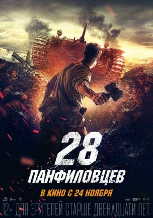 28 панфиловцев расписание кино афиша курган
