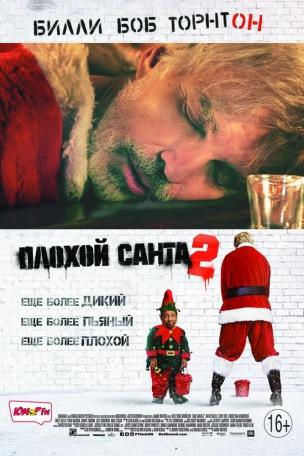 Плохой Санта 2 расписание кино афиша курган