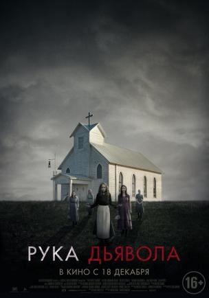 Рука Дьявола расписание кино афиша курган