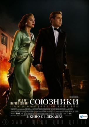 Союзники расписание кино афиша курган