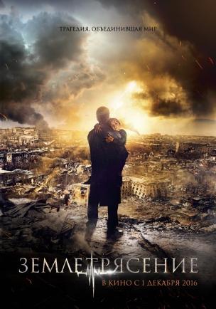 Землетрясение расписание кино афиша курган