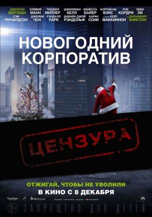 Новогодний корпоратив расписание кино афиша курган