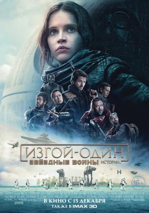 Изгой-один:Звёздные войны.Истории расписание кино афиша курган
