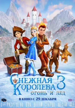 Снежная королева 3. Огонь и лед расписание кино афиша курган