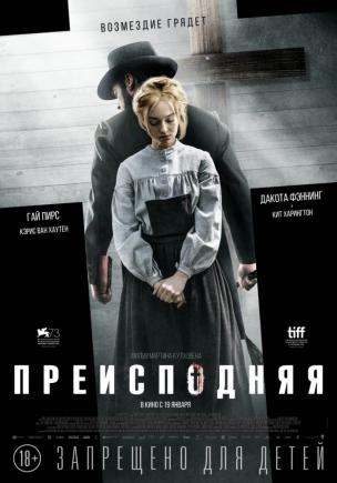 Преисподняя расписание кино афиша курган