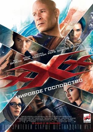 Три икса: Мировое господство расписание кино афиша курган