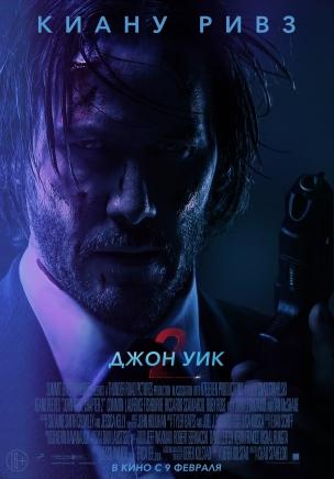 Джон Уик 2 расписание кино афиша курган
