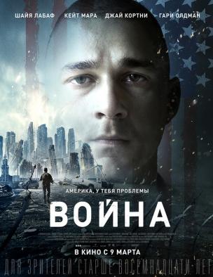 Война расписание кино афиша курган