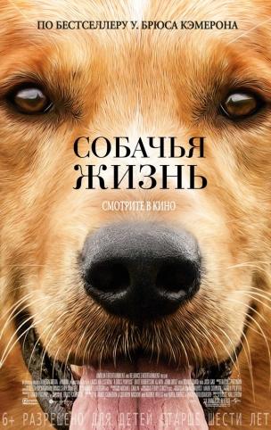 Собачья жизнь расписание кино афиша курган